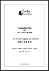 Johnson PL/PX/CX/GL 2006 г. Инструкция по эксплуатации на русском языке
